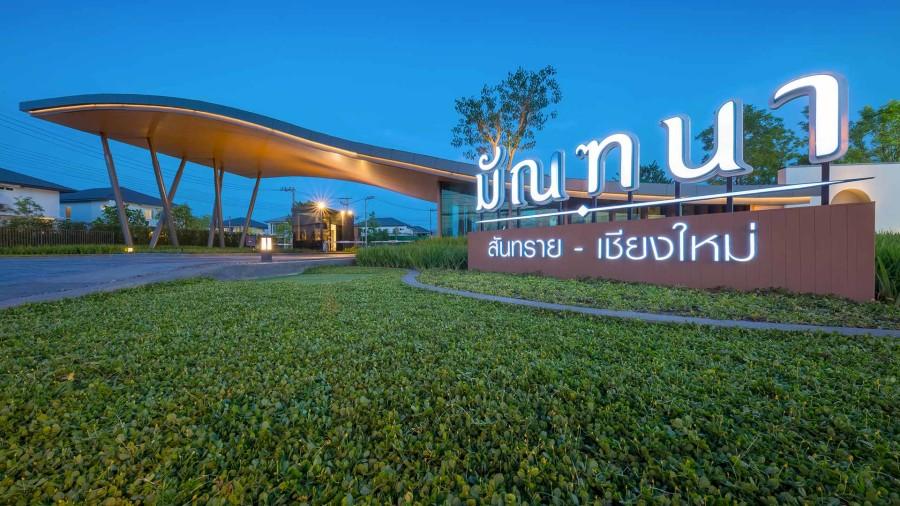 Mantana  San Sai -  Chiang Mai
